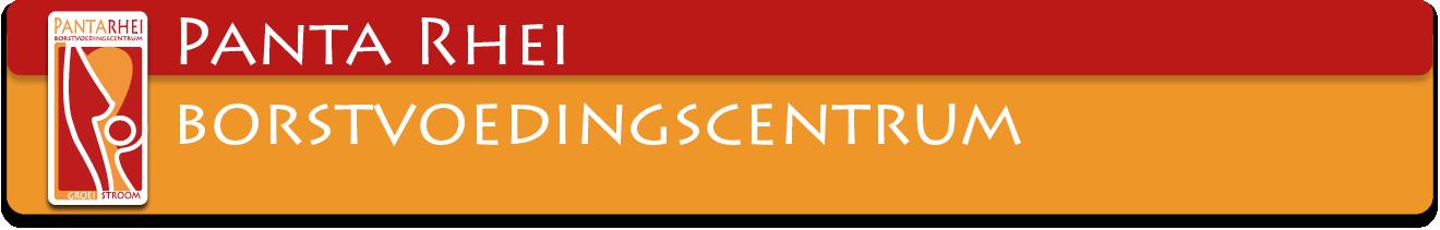 www.borstvoedingscentrumpantarhei.nl logo